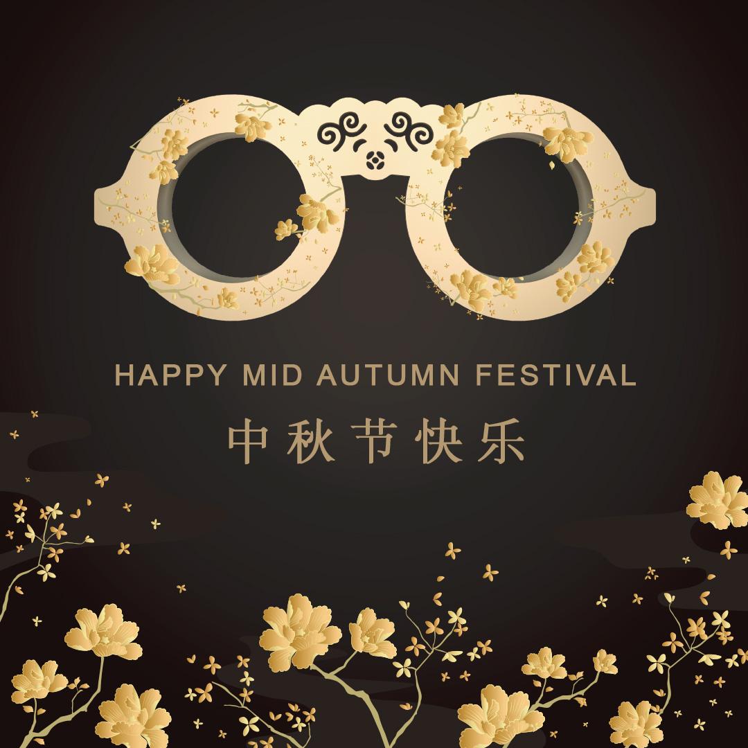 溥仪眼镜与你一同庆祝中秋佳节