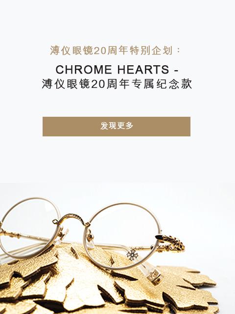 CHROME HEARTS - PUYI 20TH ANNIVERSARY EDITION