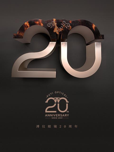 PUYI 20TH